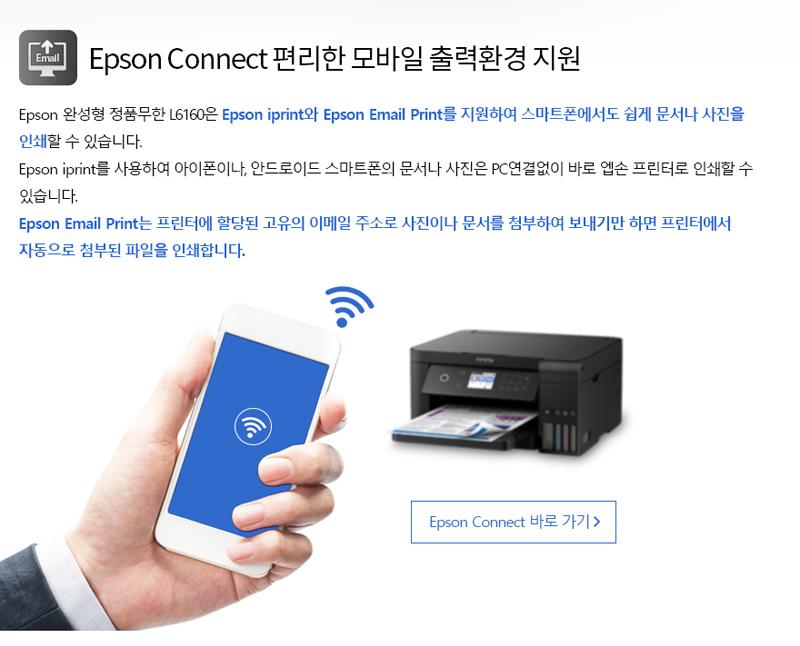 Epson_L6160_04.jpg